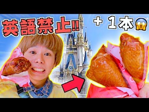 【ディズニー】英語1回言うごとに、チキン+1本が過酷すぎたww大食い⁉️【ディズニーランド】