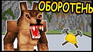 СТРАШНЫЙ ОБОРОТЕНЬ и ДЕТСКАЯ КОЛЯСКА в майнкрафт !!! - БИТВА СТРОИТЕЛЕЙ #69 - Minecraft