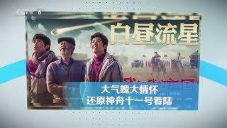 《我和我的祖国》之《白昼流星》篇 大气魄还原神舟十一号着陆【中国电影报道   20190929】