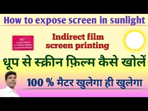 How To Expose Screen In Sunlight | Indirect Film Screen Printing | धूप से स्क्रीन फ़िल्म कैसे खोलें