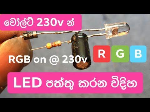 How To On RGB LED Bulb @ 230v Ac / Electronic Lokaya
