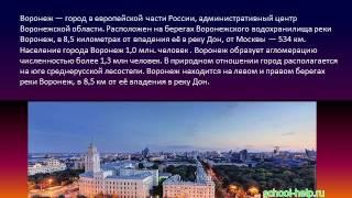 Презентация Центрально-Черноземный район