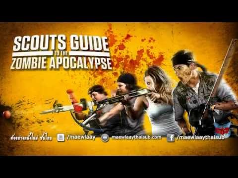 [Trailer] Scout's Guide to the Zombie Apocalypse | [ตัวอย่างหนัง] 3 ลูกเสือปะทะซอมบี้