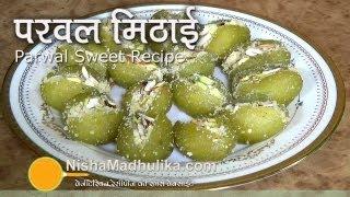 Parwal Ki Mithai Recipe - Parwal Sweet Recipe - Pointed Gourd Sweet