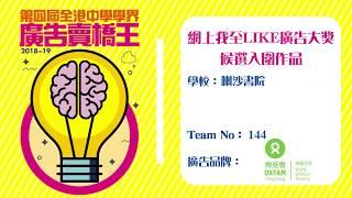Publication Date: 2019-10-24 | Video Title: Team 144 喇沙書院