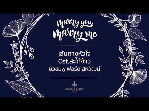 Marry You  Marry Me -  ความรักเบ่งบาน เหมาะกับการขอแต่งงานที่สุด - วันที่ 06 Dec 2017