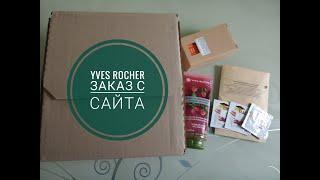 NEW ОЧЕНЬ ВЫГОДНЫЙ заказ Yves Rocher