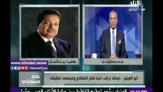 أبو العينين : يجب الاستفادة من فترة حكم ترامب لدعم العلاقات المصرية الأمريكية .. فيديو
