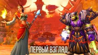 world of Warcraft Classic  Первый взгляд, предварительный обзор  БОЛЬШЕ ЧЕМ ПРОСТО НОСТАЛЬГИЯ