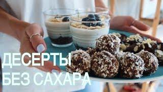 видео Десерты