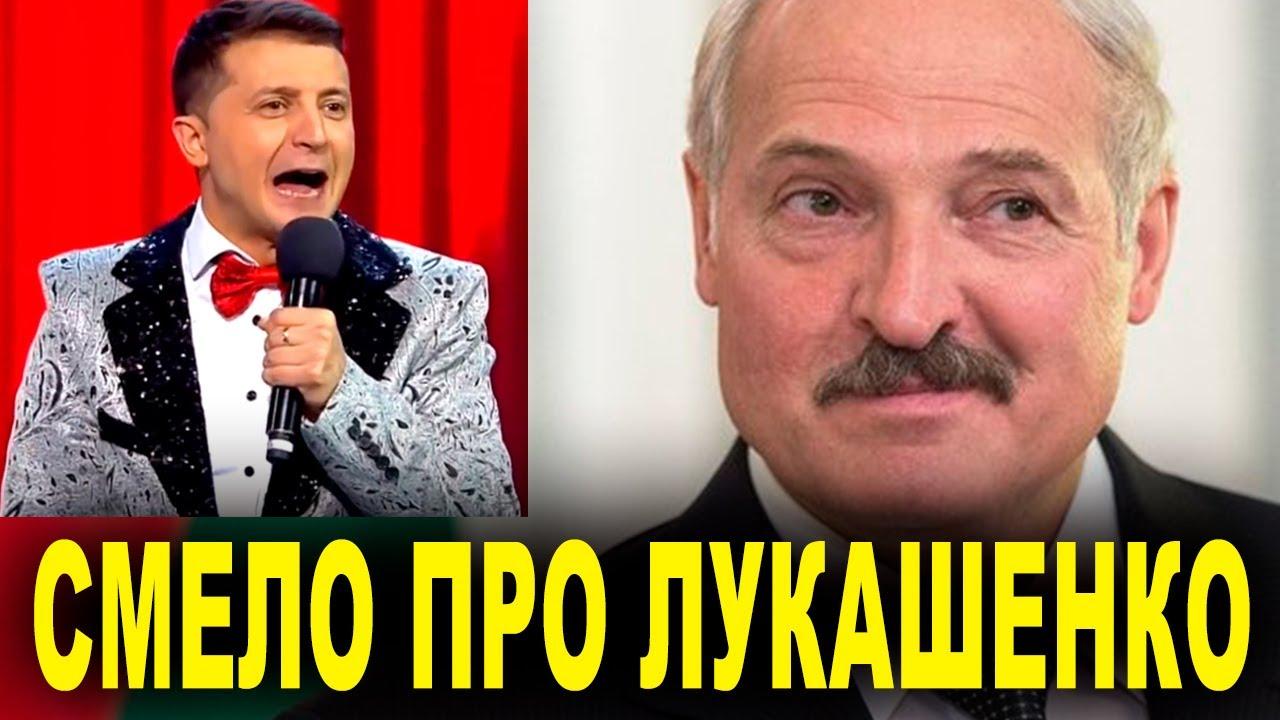 Смелая пародия на Лукашенко от Зеленского - СТАРОЕ которое лучше НОВОГО! Ржу не могу!