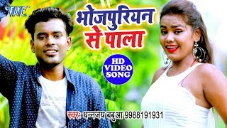 Dhananjay Babua का नया सबसे हिट गाना 2019   Bhojpuriyan Se Pala   Bhojpuri Song