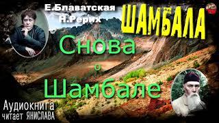 Блаватская,Рерих Шамбала Аудиокнига 13  Снова о Шамбале