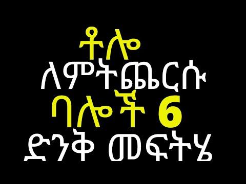 Ethiopia; ሴክስ ላይ ቶሎ ለምትጨርሱ ባሎች ድንቅ መፍት@DR HABESHA INFO  @Ashruka  |ስለ ወሲብ |Zinc Deficiency
