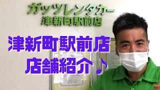 三重県津市 ガッツレンタカー津新町駅前店紹介
