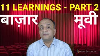 Top 11 Stock Market Learnings from Bazaar Movie - Part 2