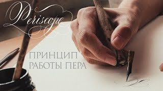 Уроки каллиграфии. Nikolietta Periscope 1. Принцип работы пера.