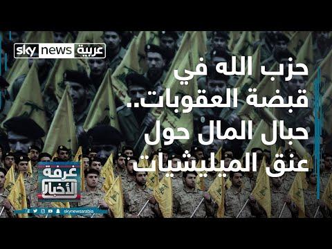 حزب الله في قبضة العقوبات.. حبال المال حول عنق الميليشيات  - نشر قبل 7 ساعة
