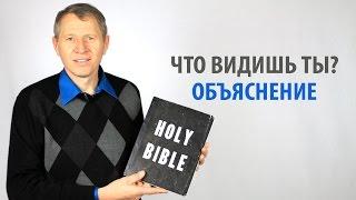 1. Предметные уроки - Что видишь ты? (Библия)   объяснение