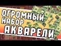 ГИГАНТСКАЯ КОРОБКА АКВАРЕЛИ