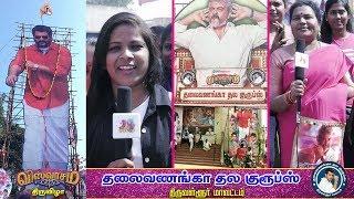 Viswasam FDFS Celebration   75Ft CutOut   Vela Cinemas   Ladies Special Show   Thala Fans Review
