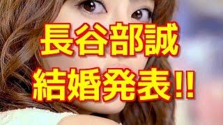 【スクープ】長谷部誠と佐藤ありさ結婚を発表!! 二人の熱愛現場をフライ...