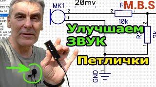 Микрофон петличка на Экшн Камере Улучшаем звук. Как настроить уровень сигнала?