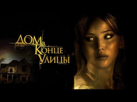 Дом в конце улицы (Фильм 2011) Триллер, ужасы