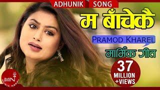 "New Adhunik Song  | Ma Bachekai "" म बाँचेकै ""- Pramod Kharel | Ft.Shilpa Pokhrel & Bikram Budhathoki"