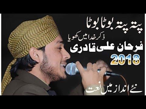 Farhan ali qadri - New naat 2018 pata pata bota bota || New album 2018