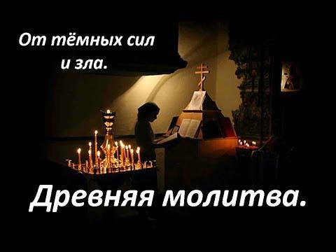 Древняя молитва Архангелу Михаилу.  От тёмных сил и зла.