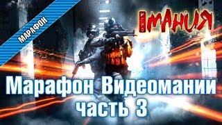 Battlefield 3: Марафон «Видеомании», часть 3