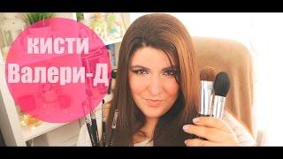 видео Профессиональные кисти для макияжа по приятной цене