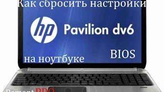 видео Как обнулить BIOS на лэптопе