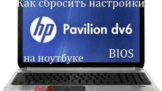 Как сбросить настройки BIOS на ноутбуке HP Pavilion dv6