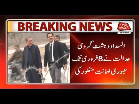 ATC Grants Bail Shah Mehmood Qureshi in Parliament, PTV Attack Cases
