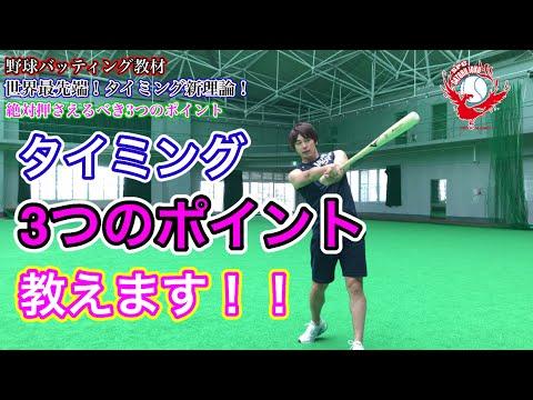 【野球バッティング教材】世界驚愕!世界最先端!タイミング新理論!