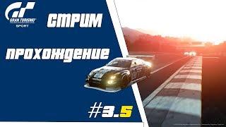 Gran Trusmo Sport : Стрим (прохождение) #3.5