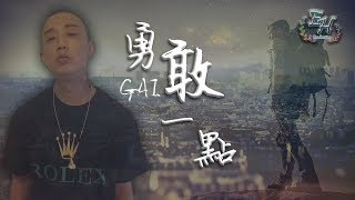 GAI - 勇敢一點『我的堅強和自信是因為相愛才上演。』(高清去雜音)【動態歌詞Lyrics】 thumbnail