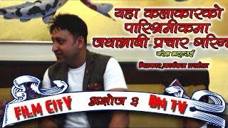 यहाँ कलाकार को पारिश्रमिक को बिषय जथाभाबी प्रचार गरिन्छ - Naresh Bhattarai | Film city /18th Sep