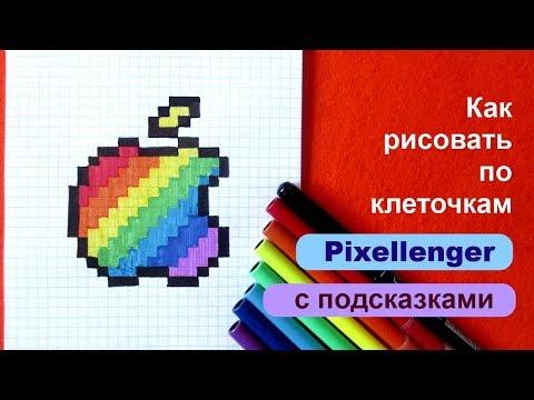 Как рисовать по клеточкам Логотип Эппл Яблоко IPhone 👍 Apple Logo How To Draw Pixel Art 👍