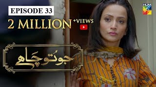 Jo Tou Chahay Episode 33 HUM TV Drama 27 March 2020