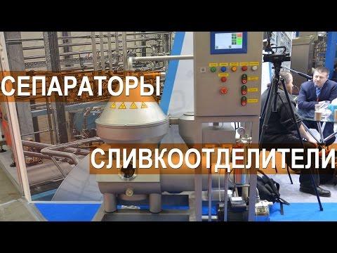 Сепараторы и сливкоотделители от компании Ротор. Выставка Молочная и Мясная индустрия-2017