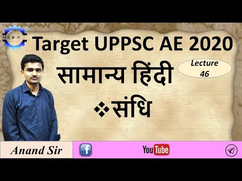 uppsc-ae-||-general-hindi-||-संधि-||-lecture-46-||-anand-sir
