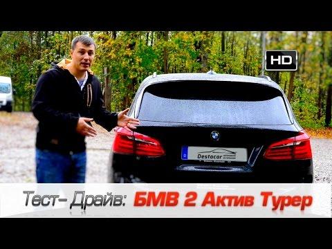 Тест-драйв БМВ 2 серия