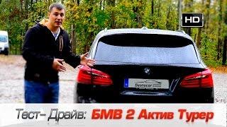 BMW 2 Aсtive Tourer, Тест драйв БМВ 2 Актив Турер(Многие думали что переднеприводный БМВ это не возможно, но нет! БМВ удивляет своих фанатов. Встречайте,..., 2014-10-25T16:12:39.000Z)