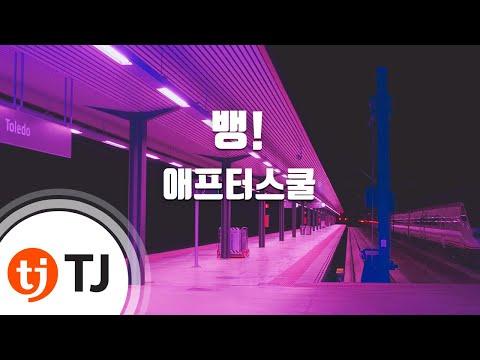 [TJ노래방] 뱅! - 애프터스쿨 (Bang - After School) / TJ Karaoke