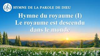 Musique chrétienne 2020 « Hymne du royaume (I) Le royaume est descendu dans le monde »