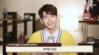 아이비클럽 2017 가을학기 INTERVIEW - 워너원 옹성우
