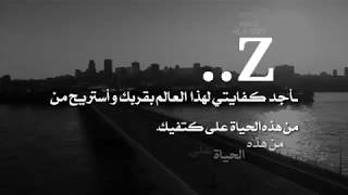 حالة وتساب تصميم وك لام عن حرف Z Youtube